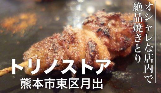 トリノストア(熊本市東区月出) :本当に焼きとり屋?そのオシャレさからは考えられない絶品の焼きとりが味わえるお店!!【グルメ・熊本】