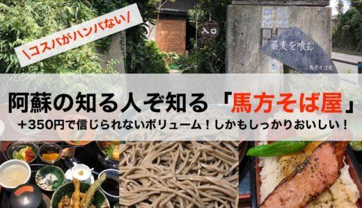 阿蘇の『馬方そば屋』十割蕎麦のコスパがハンパない!おすすめは「もりそば」とセット料理