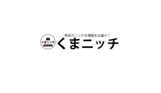 【熊本でドラクエウォーク】ランドマーク「熊本城」でご当地クエストに挑戦!