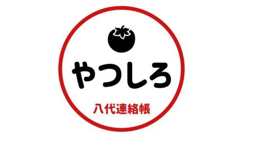 【熊本県八代市】 令和2年熊本・鹿児島大雨災害の寄付について
