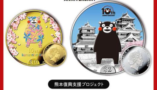 くまモン10周年、金銀硬貨販売---共同通信