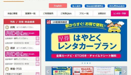 JR九州駅レンタカー、バジェット・レンタカーへ業務委託 4月1日から---Traicy