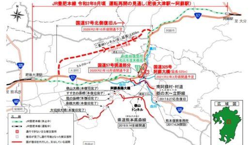 豊肥本線、2020年8月運転再開の見通し――国交省発表---鉄道チャンネル