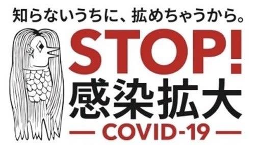 「アマビエ」、厚労省の感染拡大防止アイコンに 熊本ゆかりの妖怪---熊本日日新聞