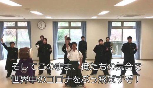 コロナ禍、大学応援団がエール 「自己防衛を」動画投稿---西日本新聞