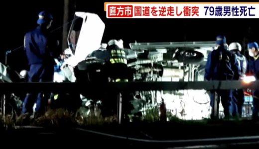 軽トラックが逆走し車と衝突 79歳男性死亡 福岡県直方市の国道--テレビ西日本
