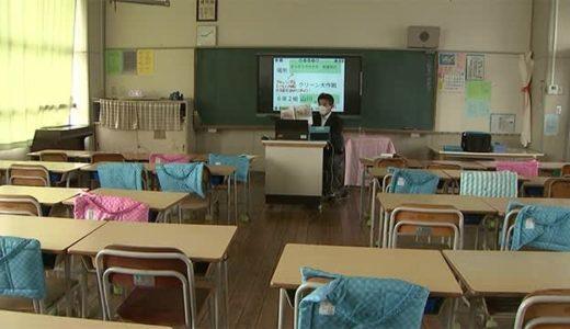 休校中の熊本市の小中学校 遠隔授業スタート 【熊本】---TKU