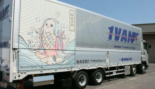 疫病退散!大型トラックにアマビエイラスト 大分市の一番運輸【大分県】---大分合同新聞