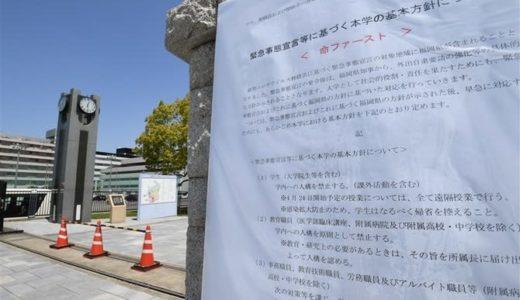 入学式中止、授業なく帰省…キャンパスの春、始まり見えず--西日本新聞