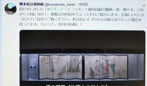 動画でアート鑑賞を 熊本県美本館、延期の展覧会をツイッターで公開--熊本日日新聞