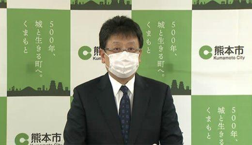 大西熊本市長 営業時間の短縮呼びかけ 【熊本】--TKU