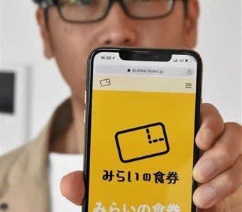 ネット食券、収益に貢献 熊本市の会社が苦境の飲食店後押し---熊本日日新聞