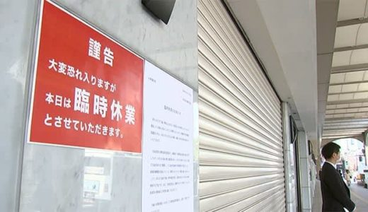 鶴屋百貨店従業員新型コロナ感染疑いで臨時休業(熊本)---TKU