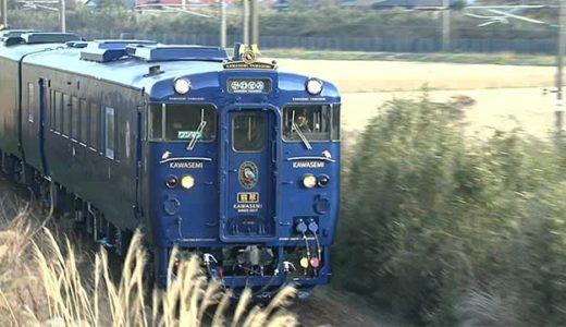 JR九州新型コロナ観光列車運休へ(熊本)--TKU