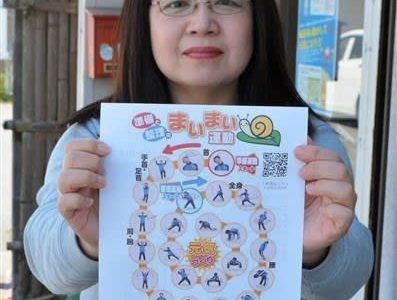手軽に体操、自宅でも 南関町のNPOがチラシで紹介--熊本日日新聞