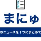 新しいWEBサービス「くまにゅー」というニュースサイトを発表します!