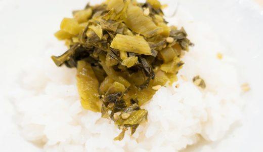 高菜漬け ~ 熊本のおいしい食べ物シリーズ その11:食べ方のバリエーションが豊富なご飯のお供!【グルメ・熊本】
