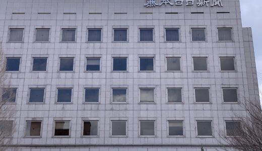 専用病床「ほぼ満杯」 熊本市の感染症指定医療機関---熊本日日新聞
