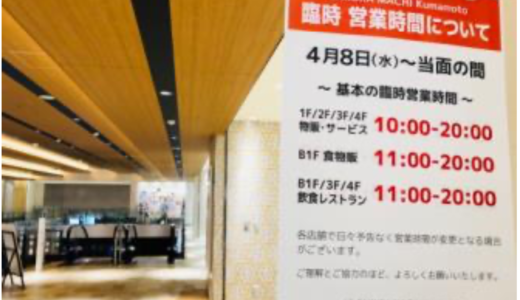 SAKURA MACHI Kumamoto(サクラマチ クマモト)営業時間などのお知らせ–九州産交
