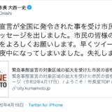 【コロナ禍】熊本市大西市長、市民と事業者向けに「一丸となって乗り越えよう」とメッセージを発表