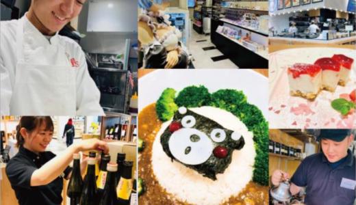 阿蘇くまもと空港・新ターミナルで飲食3店舗、物販2店舗を4/7火より営業開始–九州産交リテール株式会社