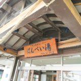 【日奈久温泉センターばんぺい湯】多くの人に親しまれる温泉施設