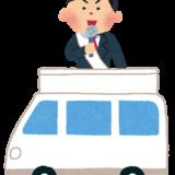 元熊本県副知事で東京都知事選候補の小野泰輔氏の人柄は