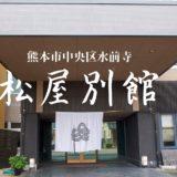 松屋別館(熊本市中央区水前寺):住宅街にあり静かな環境にあるホテル。大浴場もありゆっくりとリラックスできてオススメ!【旅情報・熊本】