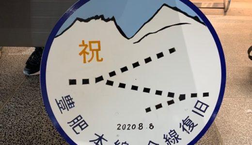JR豊肥線開通を祝し、熊本の鉄道ファンが団体列車運行を企画