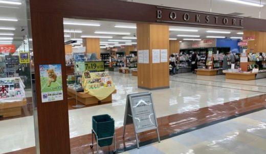 熊本市のサンリブシティくまなんの「くまざわ書店」が閉店