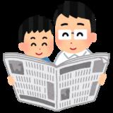 熊本日日新聞が2020年12月から27年ぶりの購読料値上げ
