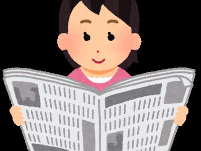 熊本日日新聞社が2020年12月から電子版スタート 購読者に紙面ビューアーを提供