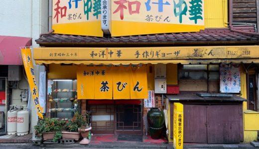 惜しまれながら閉店した人吉市の「茶びん」復活へクラファンスタート