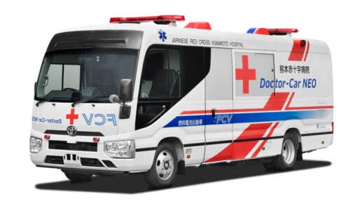 熊本赤十字病院とトヨタ、世界初の燃料電池ドクターカーの利活用実証実験開始