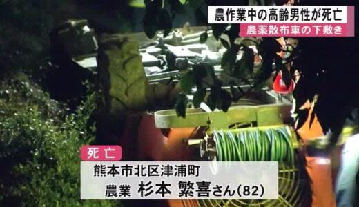 農薬散布車の下敷き 高齢男性死亡【熊本】