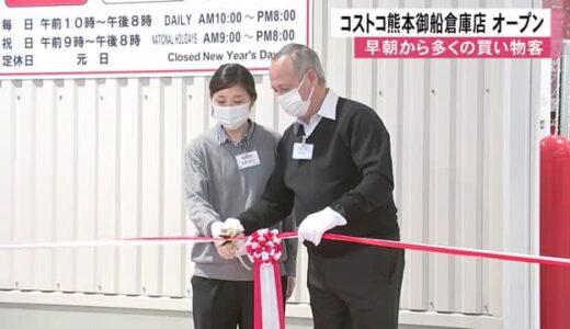 コストコ熊本御船倉庫店オープン 早朝から多くの買い物客【熊本】