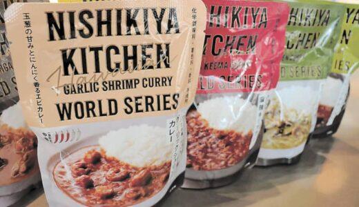 世界の食、届けたい ブランド名を「NISHIKIYA KITCHEN」に にしき食品が変更