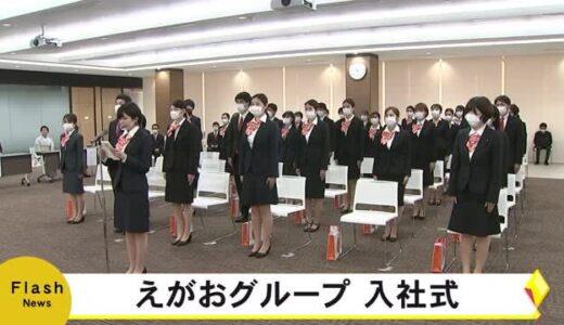 熊本市東区の健康食品会社『えがおグループ』入社式