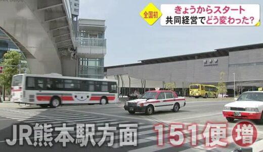 県内のバス5社による全国初の共同経営 新たなスタート(熊本)