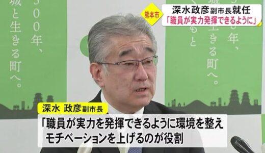 熊本市の新しい副市長に 深水 政彦 氏が 就任