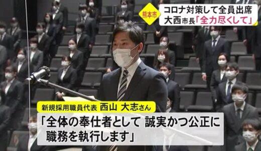 熊本市で新規採用職員への辞令交付式