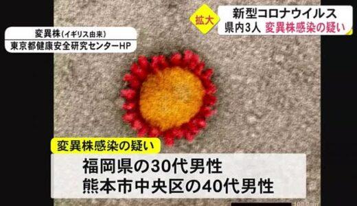 熊本県内 新型コロナ変異株疑い相次ぐ