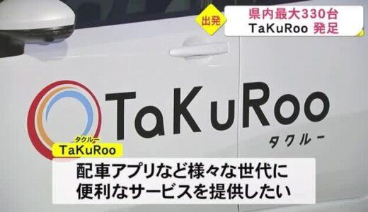 10社が合併し新たに誕生した県内最大のタクシー会社がサービス開始(熊本)