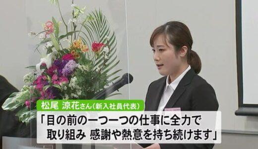 熊本県中小企業家同友会による合同入社式