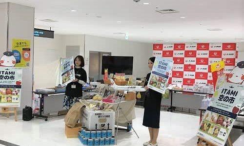 九州と山口の新鮮フルーツ&特産品!大好評「第2回 ITAMI 空の市」4/4(日)開催!