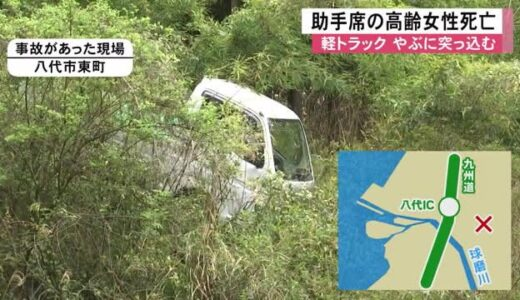 軽トラックがやぶに突っ込む 高齢女性死亡【熊本】