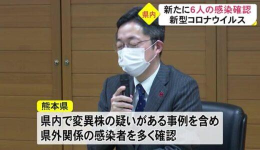 熊本県 新型コロナ レベル3警戒相当を維持