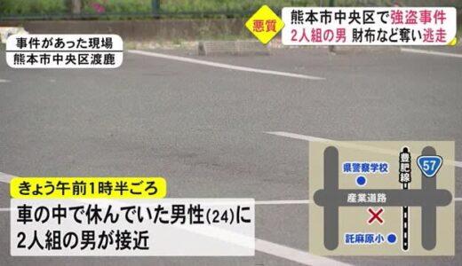 熊本市中央区 刃物突き付け強盗事件 犯人は逃走中