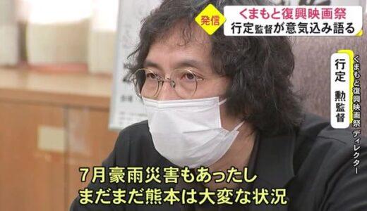 熊本復興映画祭 行定監督が会見