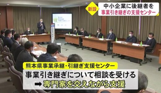 中小企業に後継者を 熊本市に支援センター開設